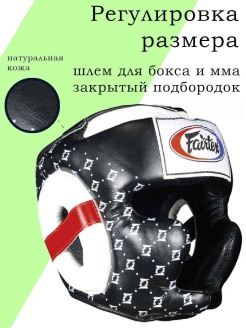 Шлем Headguard Super Sparring HG10 Fairtex