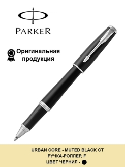 Ручка-роллер Urban Core - Muted Black CT Parker.