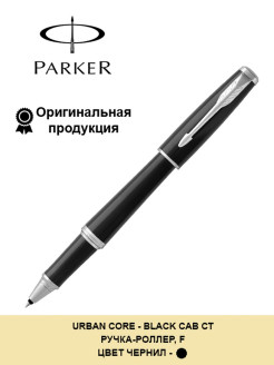 Ручка-роллер Urban Core - Black Cab CT Parker.