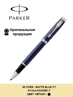 Ручка-роллер IM Core - Matte Blue CT Parker.