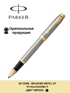 Ручка-роллер IM Core - Brushed Metal GT Parker.