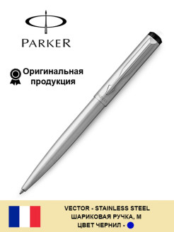 Parker Vector - Stainless Steel, шариковая ручка, M Parker.