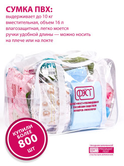 Bag to the hospital (maximum) ФЭСТ