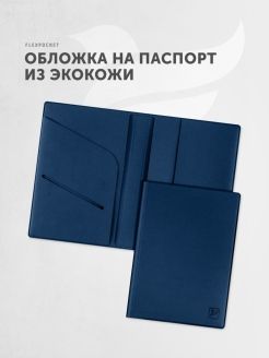 Cover Flexpocket