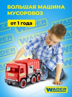 Машина Middle Truck - мусоровоз Wader.
