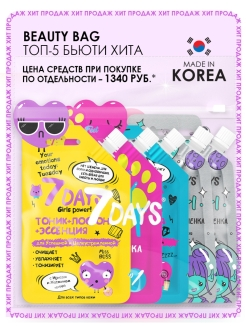 Подарочный набор 7 days Beauty Bag Intergalactic MiX 7 DAYS