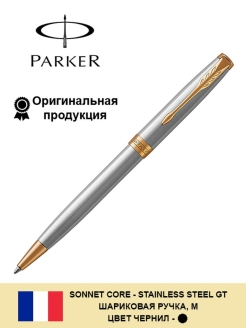 Шариковая ручка Sonnet Core - Stainless Steel GT, , M, BL* Parker.