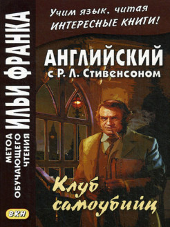 Английский с Р. Л. Стивенсоном. Клуб самоубийц / R. L. Stevenson. The Suicide Club Восточная книга