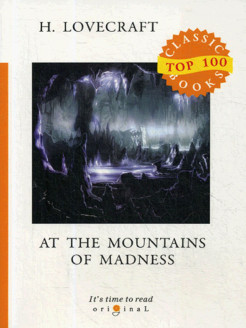 At the Mountains of Madness T8 Rugram