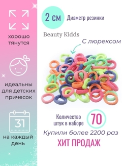 Резинка, 70 шт Beauty Kidds