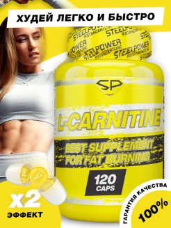 L-Карнитин Тартрат L-Carnitine, 120 капсул SteelPower Nutrition