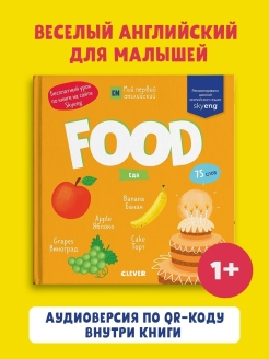 Food. Еда Издательство CLEVER