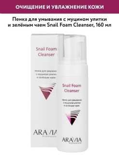 Foam, 160 ml ARAVIA Professional