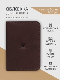 Passport cover RECONDS