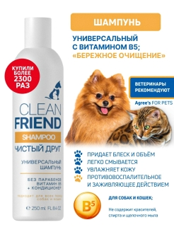 Clean friend, универсальный, c витамином В5 Agree's for pets