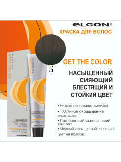 Get the color, крем-краска 5 cветло-каштановый, 100 мл ELGON