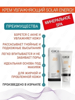 Cream, 100 ml GIGI