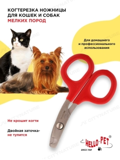Nail clipper Hello Pet