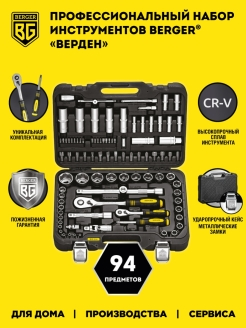 Set of tools, 94 pcs. Berger