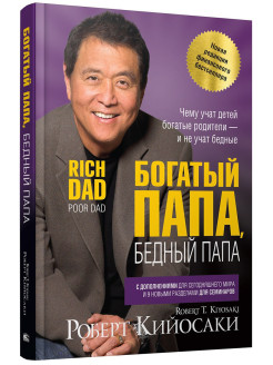 Book, Rich dad, poor dad. With 9 new sections Попурри