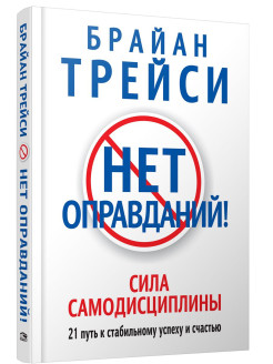 Book, No excuses! The power of self-discipline Попурри