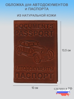 Covers for autodocuments Forte