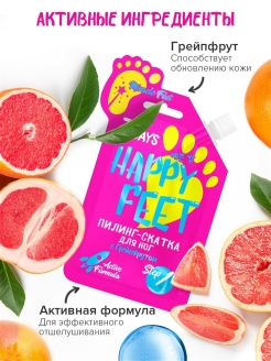 Пилинг-скатка для ног MIRACLE FEET c Грейпфрутом  HAPPY FEET 7 DAYS