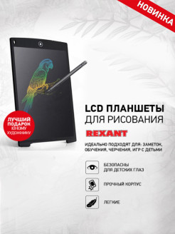 Electronic drawing tablet Rexant