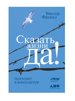"Book, Say life ""YES!"": Psychologist in a concentration camp Альпина нон-фикшн"
