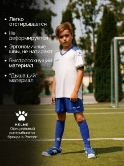 Футбольная форма Short Sleeve Football Kid Set KELME