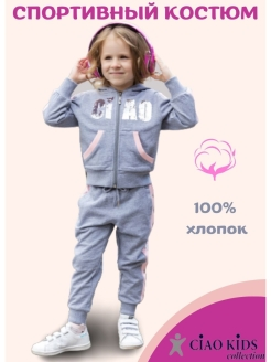 Костюм CIAO KIDS collection