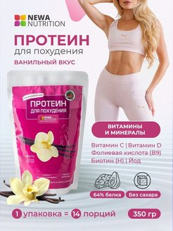 Newa protein for women ванильный вкус Newa Nutrition