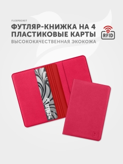 Protective RFID Card Case Flexpocket