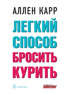 Book, Easy way to quit smoking Добрая книга