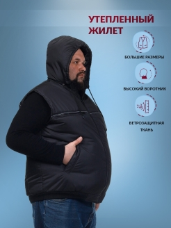 Vest, with warming B-Jacket.