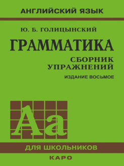Book, English. Grammar. Collection of exercises. Издательство КАРО