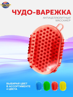 Cosmetic massager Торг лайнс