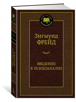 Book, Introduction to psychoanalysis Азбука