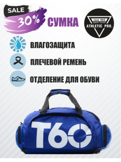 Сумка T-60 Blue/White Athletic pro.