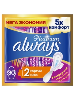 Sanitary pads, 30 pcs, for critical days Always