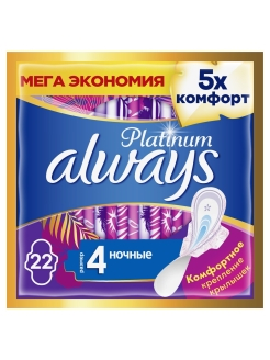 Sanitary pads, 22 pieces, nightly Always