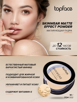 Матирующая пудра Skinwear Matte Effect Powder (6/1) №003 бежевый 10 гр TopFace