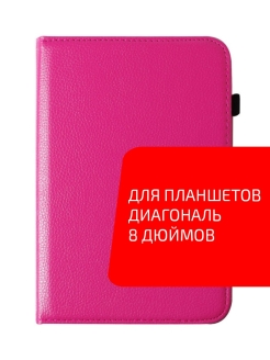 Universal 8 Tablet Case Volare Rosso