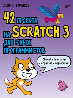 Book, 42 projects on Scratch 3 for young programmers. Bhv