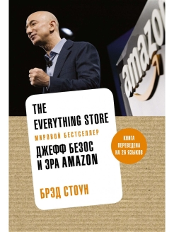 The everything store. Джефф Безос и эра Amazon Азбука-Бизнес