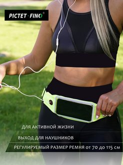 Running belt PICTET FINO