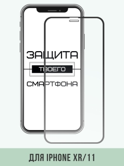 Case for phone, glass, without features onlyupprint