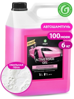 "Активная пена ""Active Foam Gel"" (канистра 6 кг) GRASS"