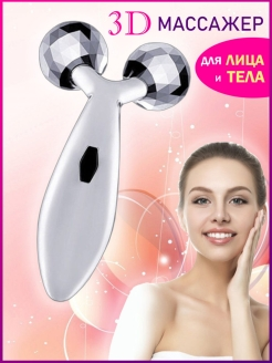 Cosmetic massager X-tens