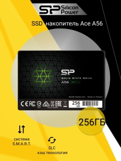"SSD-накопитель A56 256Gb, 2.5"" SILICON POWER"